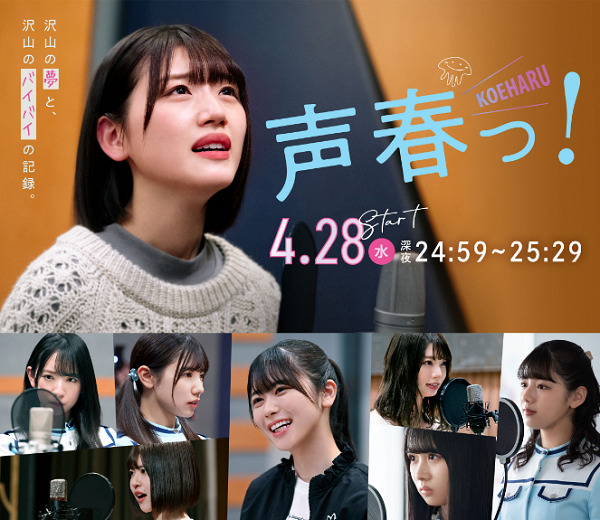 日向坂46「声春っ!」ドラマラボ
